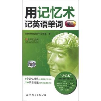 用记忆术记英语单词(初3)(附MP3光盘1张)