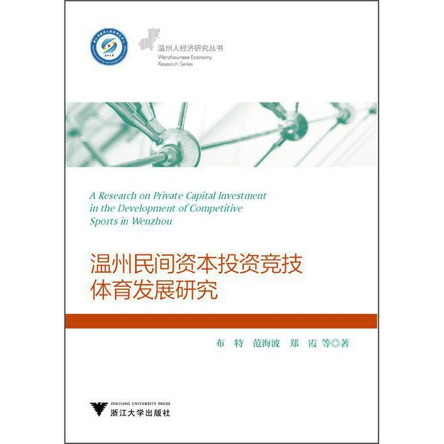 商品详情 - 为骤然经济研究丛书:温州民间资本投资竞技体育发展研究 - image  0