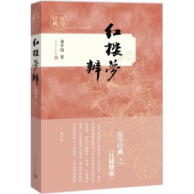 商品详情 - 红学经典 红楼梦辨 - image  0