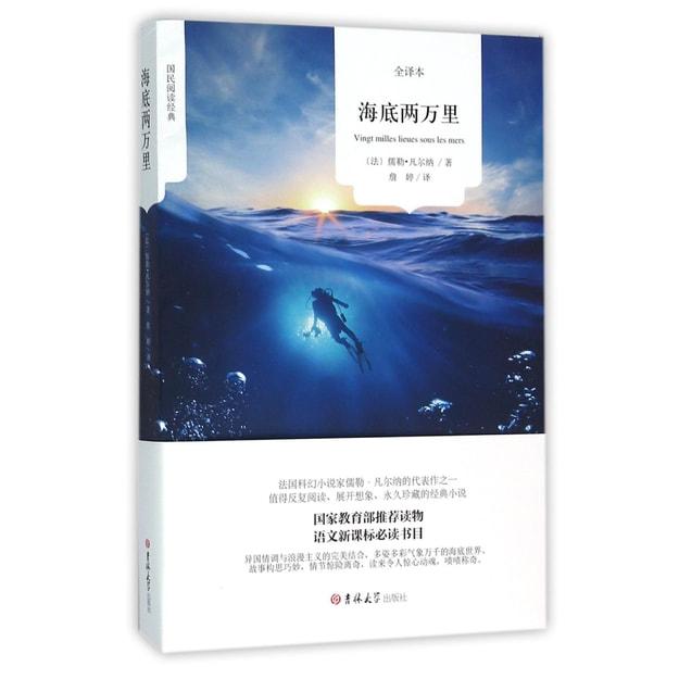 商品详情 - 海底两万里(全译本) - image  0