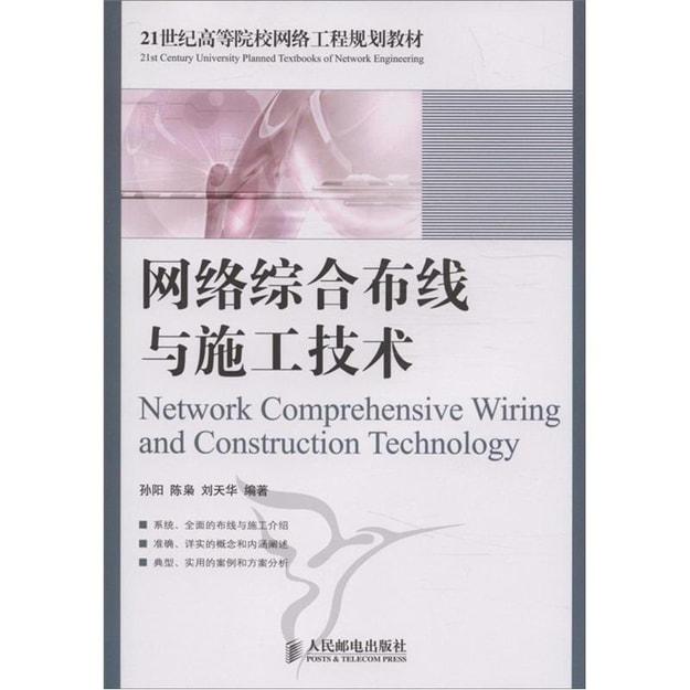 商品详情 - 网络综合布线与施工技术 - image  0