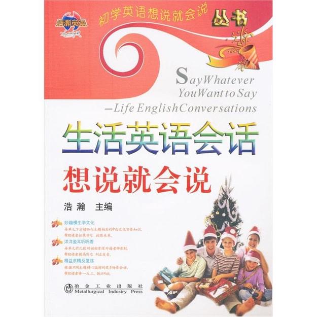 商品详情 - 生活英语会话想说就会说(附盘) - image  0