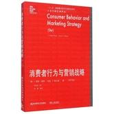工商管理经典译丛:消费者行为与营销战略(第9版)