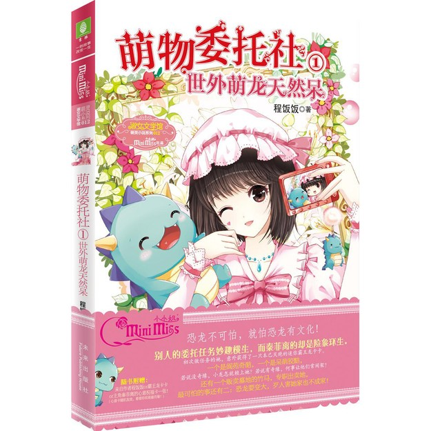 Product Detail - 小小姐·萌物委托社 1 世外萌龙天然呆 - image 0