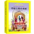 国际大奖儿童文学经典名著小木屋的故事:草原上的小木屋