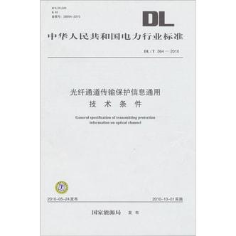 光纤通道传输保护信息通用技术条件DL/T 364-2010