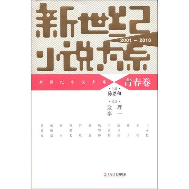 商品详情 - 新世纪小说大系(2001-2010):青春卷 - image  0