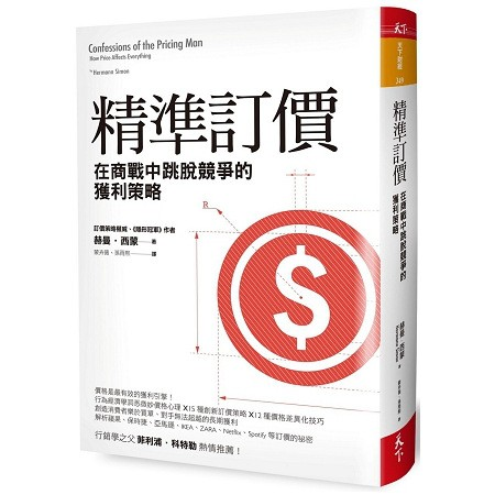 Yamibuy.com:Customer reviews:【繁體】精準訂價:在商戰中跳脫競爭的獲利策略