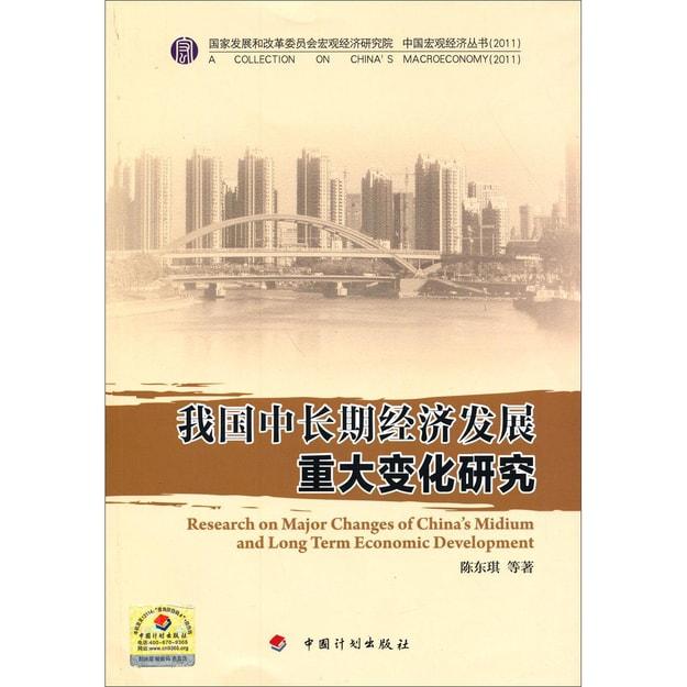 商品详情 - 中国宏观经济丛书:我国中长期经济发展重大变化研究(2011) - image  0
