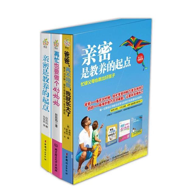商品详情 - 亲密是教养的起点 忙碌父母也教出好孩子(套装共3册) - image  0