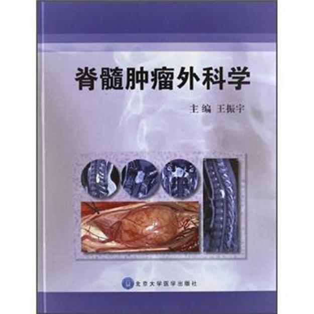 商品详情 - 脊髓肿瘤外科学 - image  0