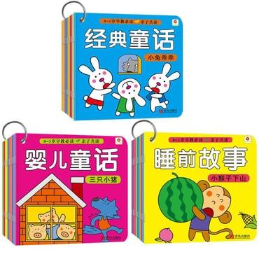 邦臣小红花:0~3岁早教必读(套装共30册)