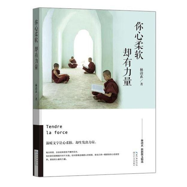 商品详情 - 你心柔软,却有力量:林清玄最新散文精选 - image  0