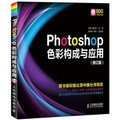 Photoshop色彩构成与应用(修订版)(附DVD光盘1张)