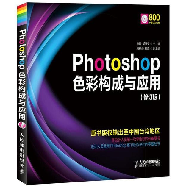 商品详情 - Photoshop色彩构成与应用(修订版)(附DVD光盘1张) - image  0