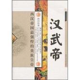 汉武帝:西汉帝国最强悍的贵族皇帝