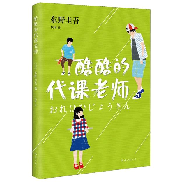 商品详情 - 东野圭吾:酷酷的代课老师 - image  0