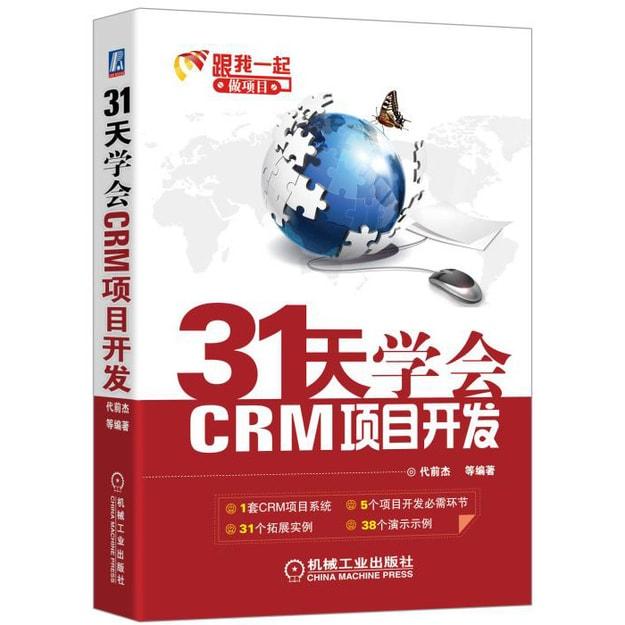 商品详情 - 31天学会CRM项目开发:C#编程入门及项目实战 - image  0