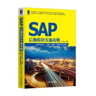 SAP后勤模块实施攻略:SAP在生产、采购、销售、物流中的应用