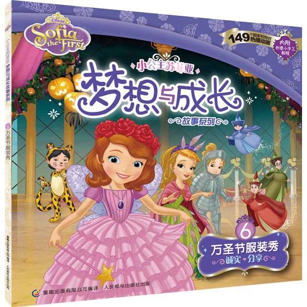 小公主苏菲亚梦想与成长故事系列:万圣节服装秀 怎么样 - 亚米网