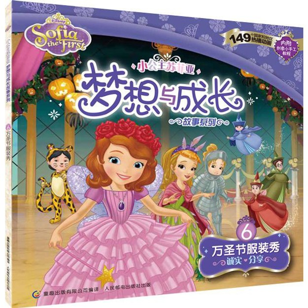 商品详情 - 小公主苏菲亚梦想与成长故事系列:万圣节服装秀 - image  0