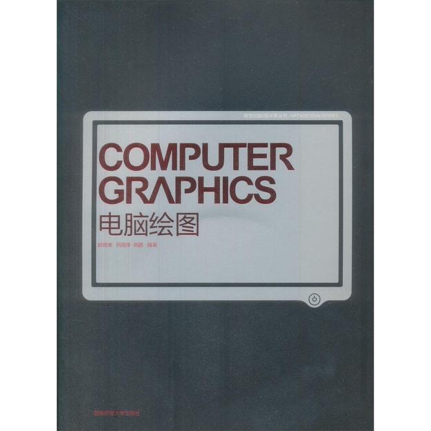 商品详情 - 电脑绘图(附赠DVD光盘1张) - image  0
