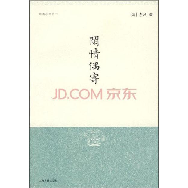 商品详情 - 明清小品丛刊:闲情偶寄 - image  0