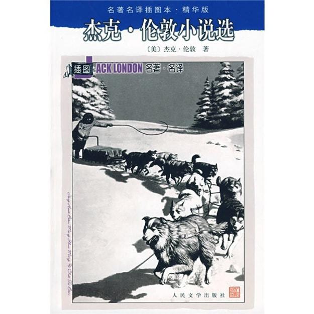 商品详情 - 杰克·伦敦小说选(人民文学权威出版) - image  0