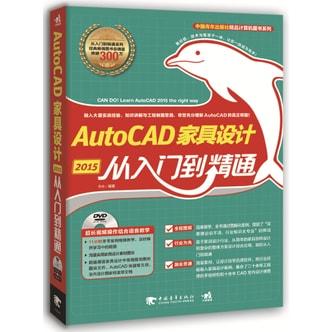 AutoCAD 2015家具设计从入门到精通