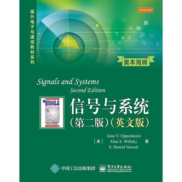 商品详情 - 信号与系统(第二版 英文版) - image  0