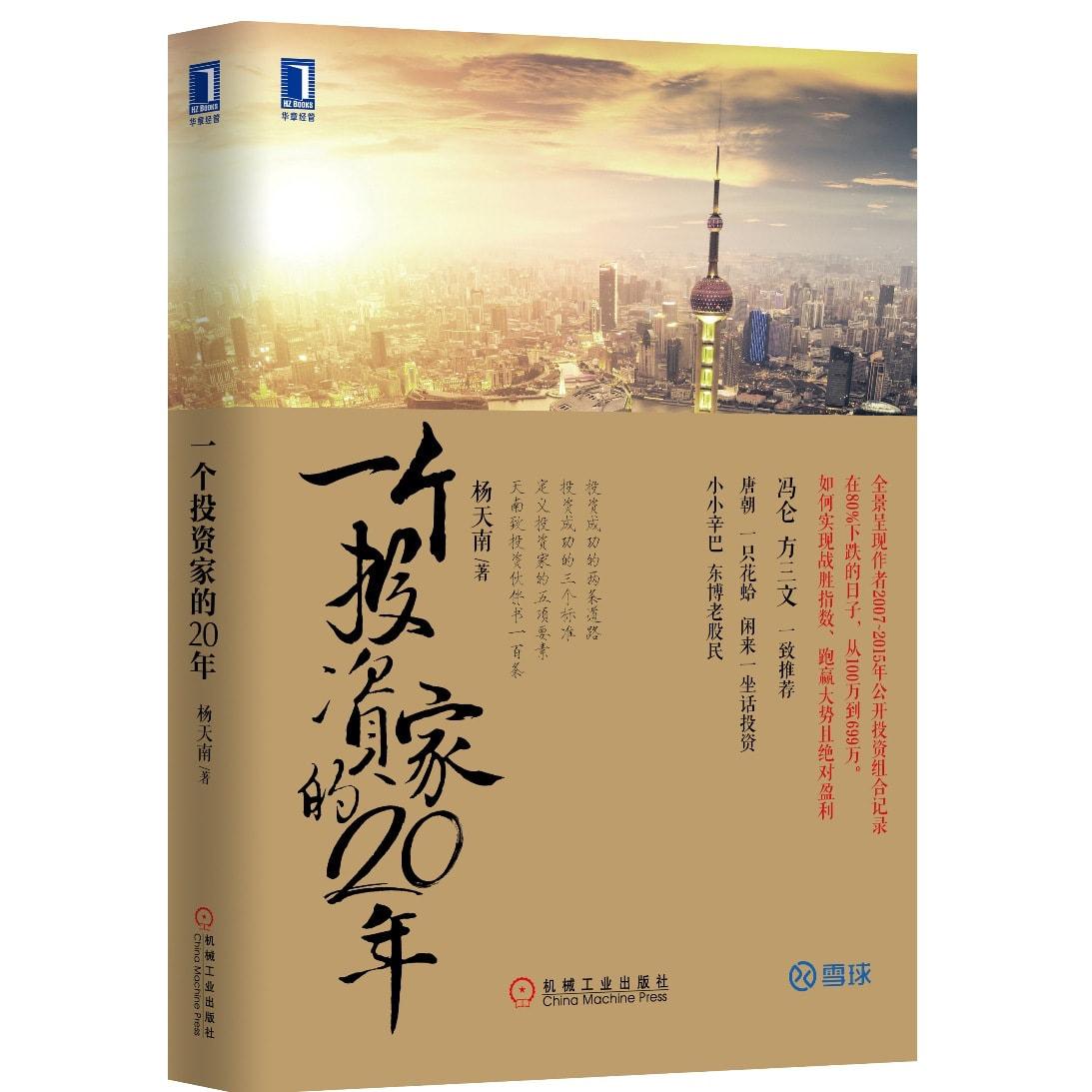 Yamibuy.com:Customer reviews:一个投资家的20年