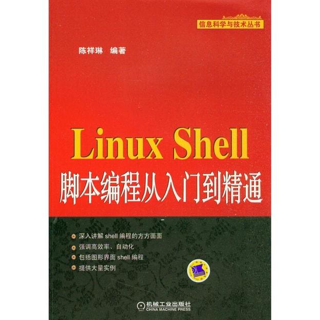 商品详情 - 信息科学与技术丛书:Linux Shell脚本编程从入门到精通 - image  0