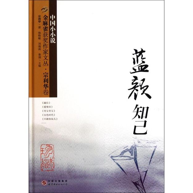 商品详情 - 蓝颜知己/金麻雀获奖作家文丛 - image  0