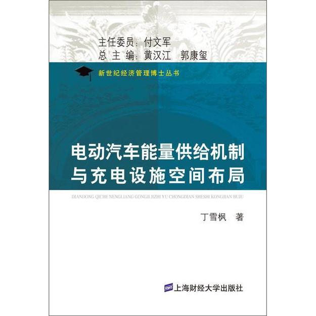 商品详情 - 新世纪经济管理博士丛书:电动汽车能量供给机制与充电设施空间布局 - image  0