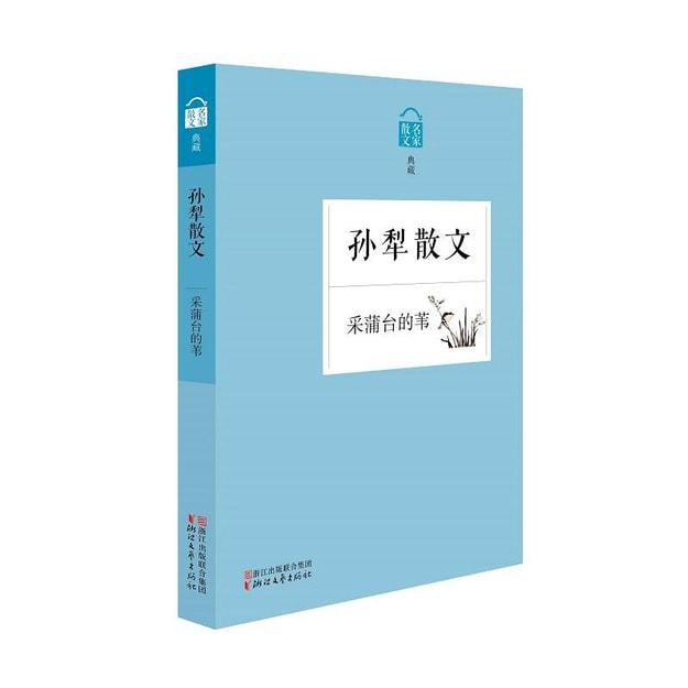 商品详情 - 名家散文典藏:采蒲台的苇·孙犁散文 - image  0