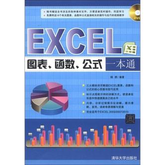 EXCEL图表、函数、公式一本通(附DVD-ROM光盘1张)
