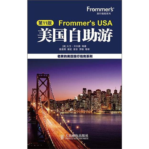 商品详情 - 美国自助游(第11版) - image  0