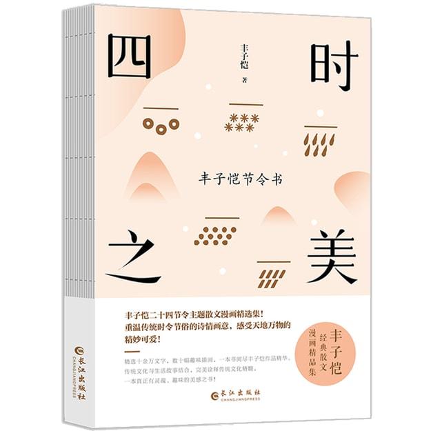 商品详情 - 四时之美:丰子恺节令书 - image  0
