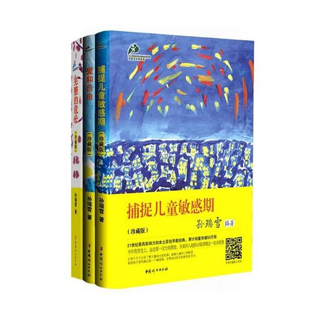 商品详情 - 捕捉儿童敏感期+爱和自由+完整的成长(珍藏版 套装共3册) - image  0