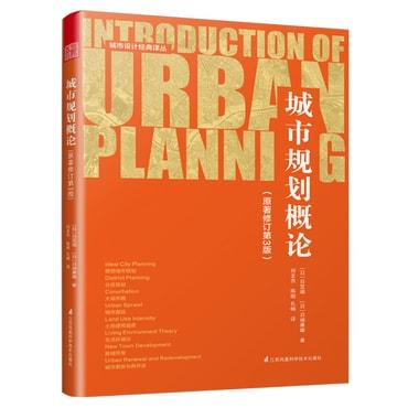 """城市规划概论(原著修订第3版)(畅销40余年的日本城市规划""""圣经"""")凤凰空间设计经典译丛-城市规划"""