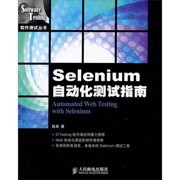 商品详情 - Selenium自动化测试指南 - image  0