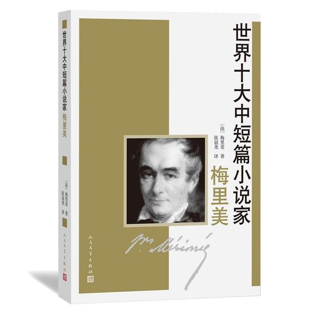 商品详情 - 世界十大中短篇小说家:梅里美 - image  0