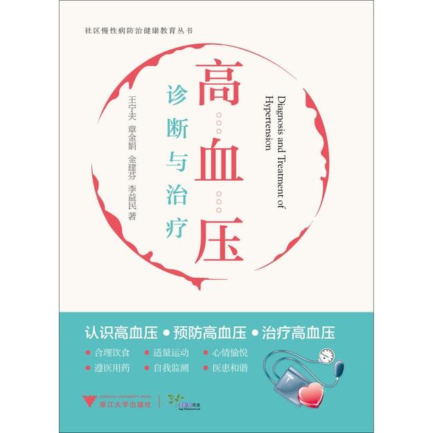 商品详情 - 社区慢性病防治健康教育丛书:高血压诊断与治疗 - image  0