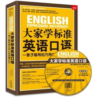 大家学标准英语口语:一辈子够用的万用口语表现大全