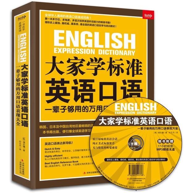 商品详情 - 大家学标准英语口语:一辈子够用的万用口语表现大全 - image  0