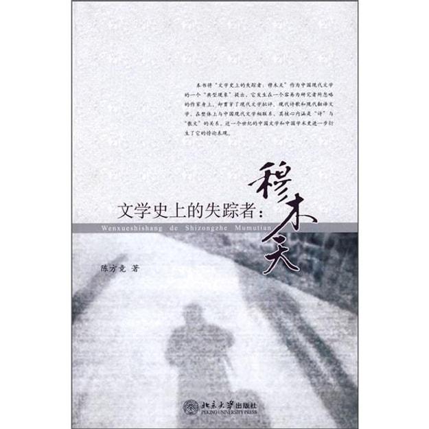 商品详情 - 文学史上的失踪者:穆木天 - image  0