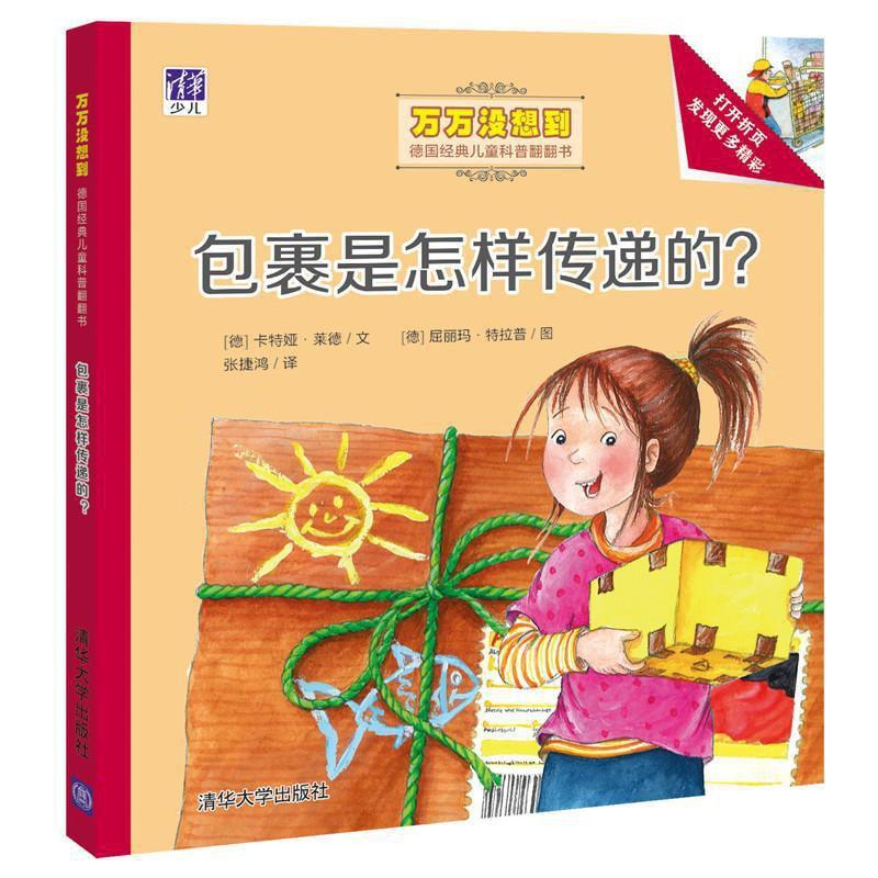 包裹是怎样传递的?/万万没想到:德国经典儿童科普翻翻书 怎么样 - 亚米网