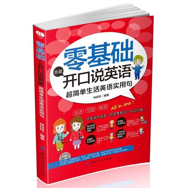 商品详情 - 零基础也能开口说英语:超简单生活英语实用句 - image  0