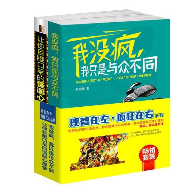 商品详情 - 畅销套装-理智在左,疯狂在右系列(套装共2册) - image  0