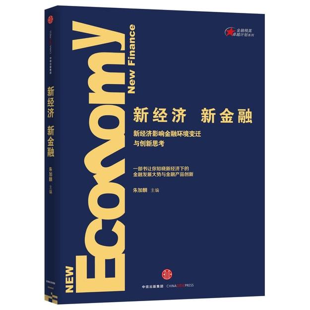 商品详情 - 新经济,新金融:新经济影响金融环境变迁与创新思考 - image  0